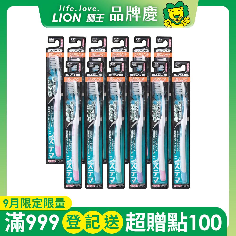 日本獅王LION 細毛牙刷 小頭3列軟毛 12入組