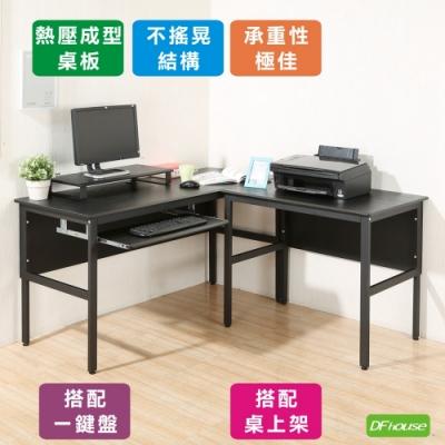DFhouse頂楓150+90公分L型工作桌+1鍵盤+桌上架 150*150*76