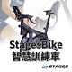 STAGES BIKE 智慧訓練健身車 product thumbnail 1