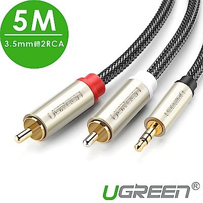 綠聯 3.5mm轉2RCA立體聲音源線 BRAID版 5M
