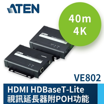HDMI HDBaseT-Lite 視訊延長器附POH功能(4K@40公尺) (HDBaseT Class B) - VE802