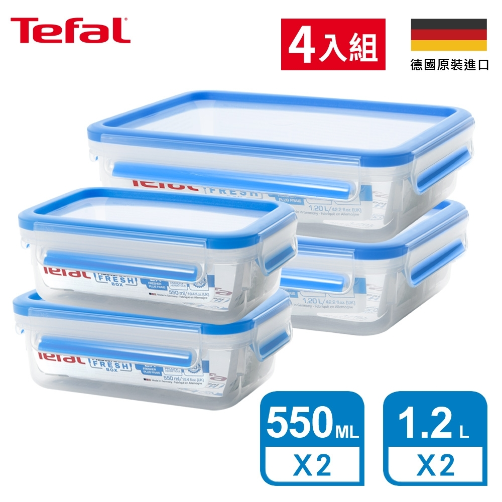 Tefal法國特福 德國EMSA原裝 無縫膠圈PP保鮮盒 超值四件組(快)