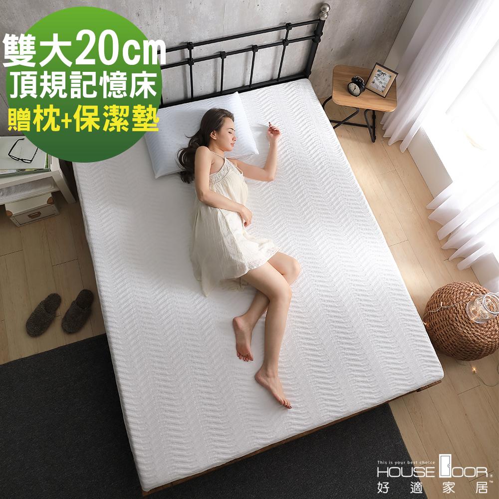 House Door 好適家居 正反兩用20cm厚舒壓記憶床墊保潔超值組-雙大6尺