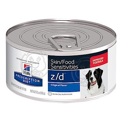 美國Hills希爾思》5403犬處方z/d防過敏配方156g*24罐
