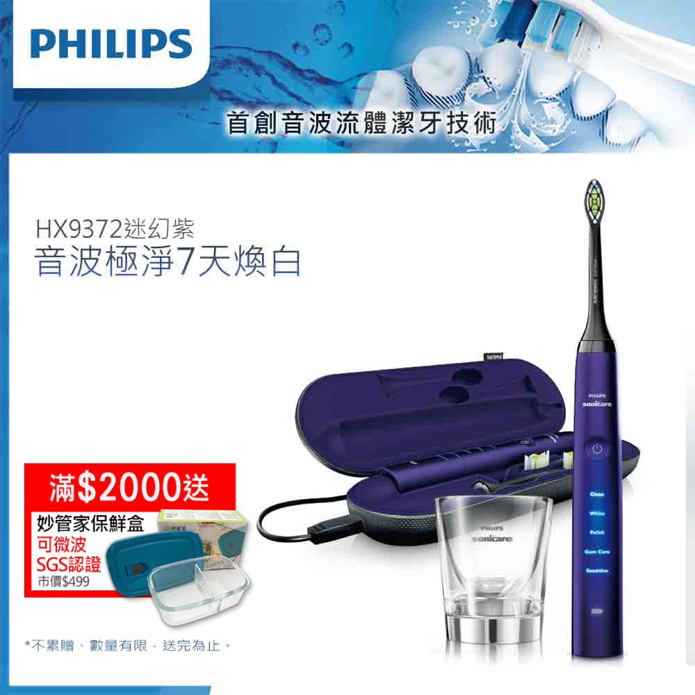 【Philips飛利浦】鑽石靚白音波震動牙刷/電動牙刷HX9372/04(紫)