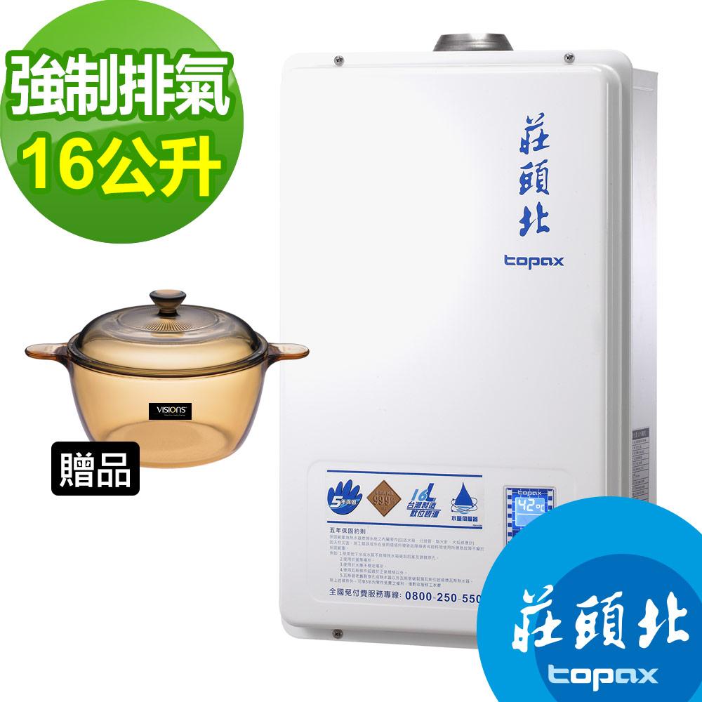 莊頭北TH-7167AFE屋內屋外型16公升恆溫強制排氣瓦斯熱水器(能效2級)