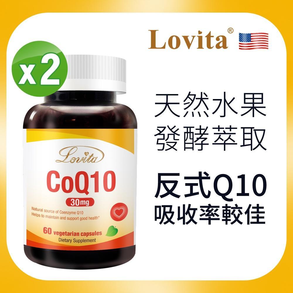 Lovita愛維他 輔酵素Q10素食膠囊30mg 2入組 (輔酶)