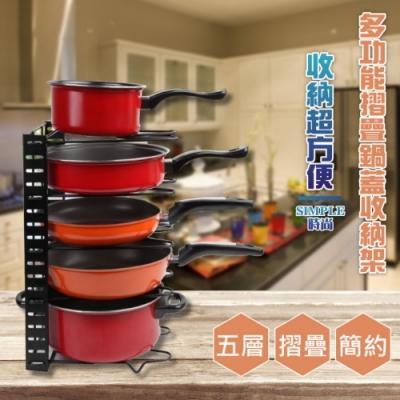 尊爵家Monarch 廚房多功能折疊鍋蓋架 砧板架 鍋蓋鍋架 碗盤架 收納架 廚房收納架