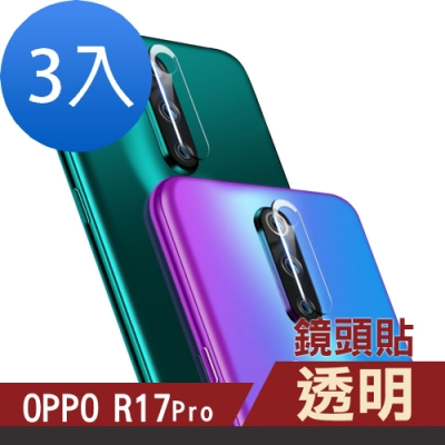 OPPO R17 Pro 透明 高清 鏡頭貼 手機貼膜-超值3入組