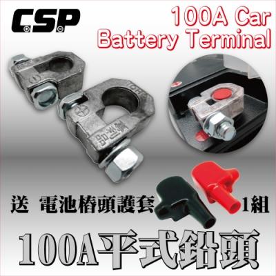 【CSP 進煌】100A平式鉛頭 贈送專用護套 電池接頭 樁子頭 電瓶接頭 接頭更換 氧化更換 腐蝕更換