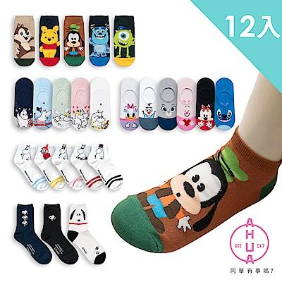阿華有事嗎 韓國卡通襪12雙組 正韓直送少女襪 超值組合價