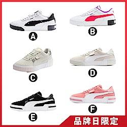 [品牌日限定]熱銷休閒運動鞋(多款可選)