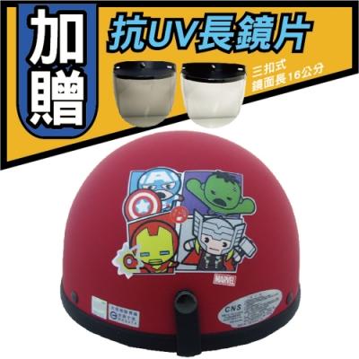 【T-MAO】正版卡通授權 復仇者聯盟Q版 碗公帽 (安全帽│機車│鏡片 E1)