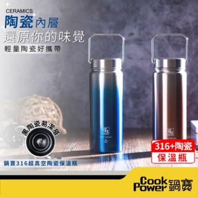 鍋寶 316不鏽鋼內陶瓷塗層提把保溫瓶560ML-兩色任選(快)