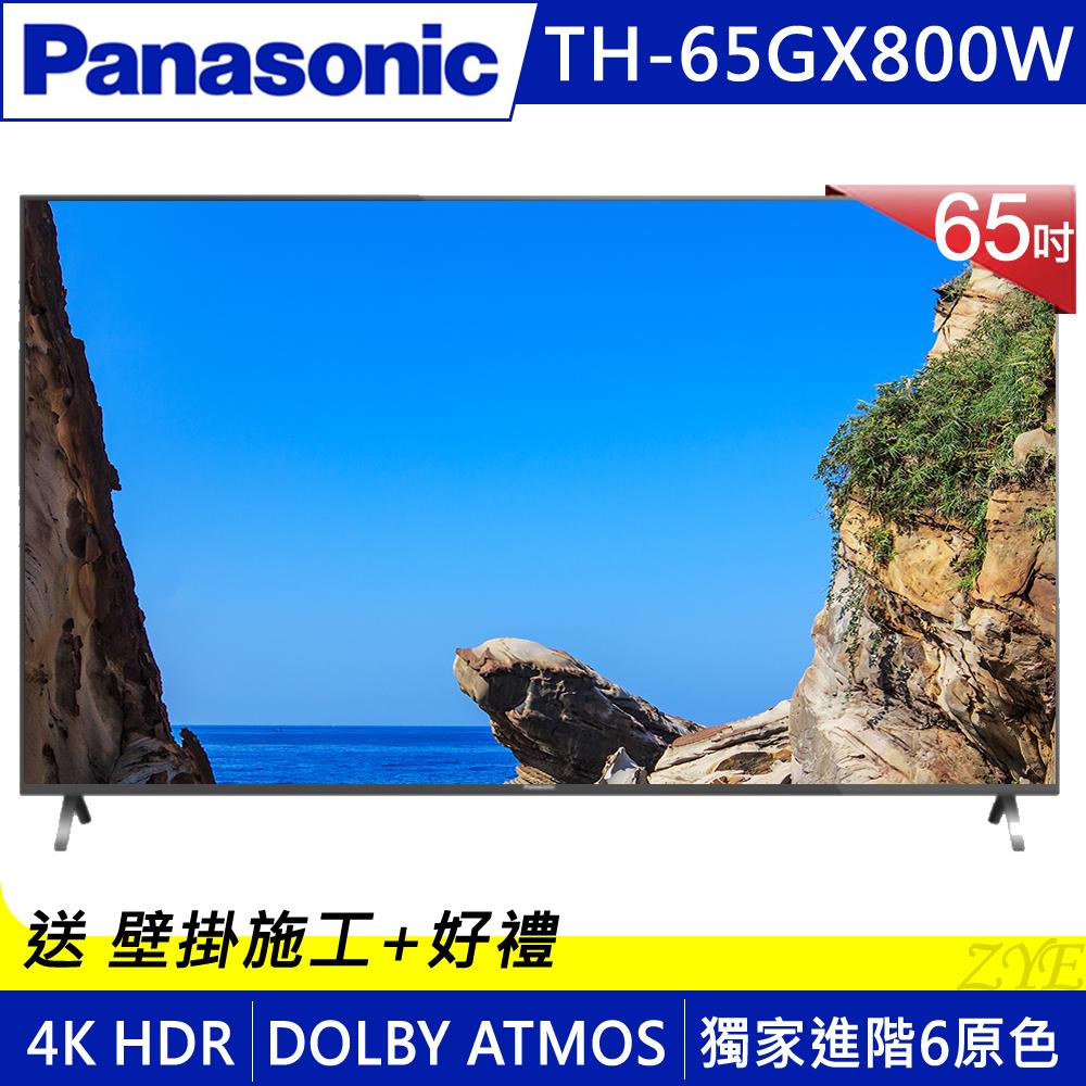 【預購】Panasonic國際 65吋 4K 智慧連網液晶顯示器+視訊盒 TH-65GX800W