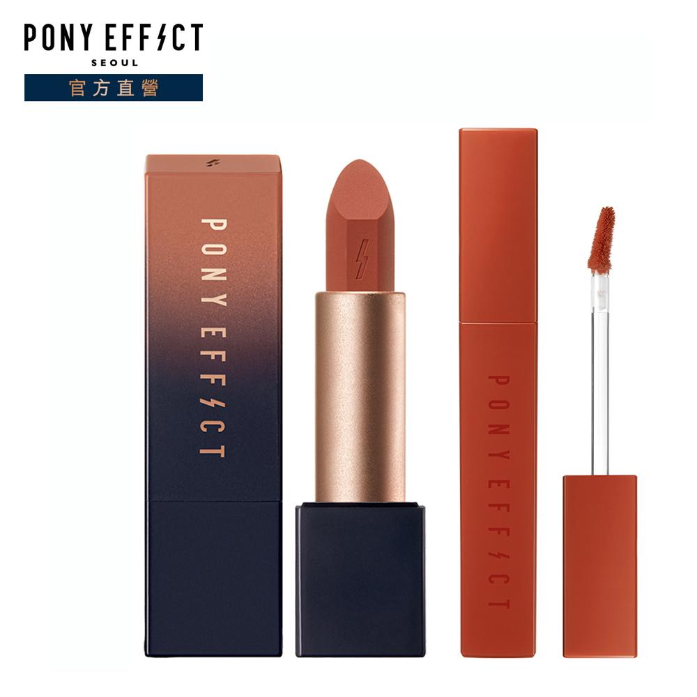 PONY EFFECT 爆款命定色唇釉+唇膏 2入組