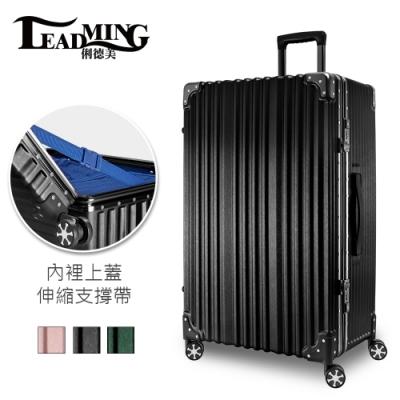 【Leadming】享樂時代 26吋  防刮拉絲紋 2:8開 鋁框 行李箱
