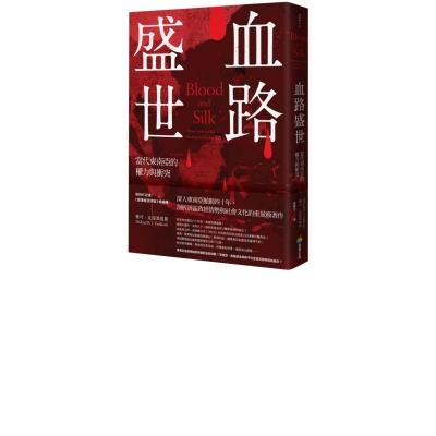 血路盛世:當代東南亞的權力與衝突