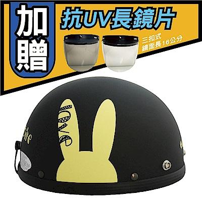【T-MAO】正版卡通授權 LOVE兔 碗公帽 (安全帽│機車│鏡片 E1)