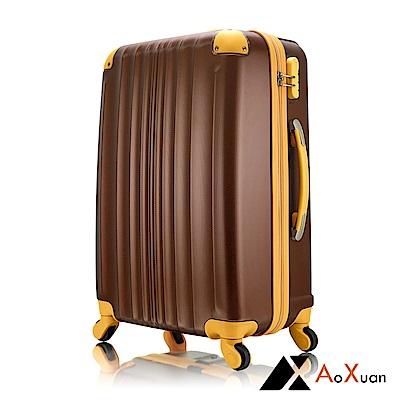 AoXuan 28吋行李箱 ABS防刮耐磨旅行箱 果汁Bar系列(古銅色)