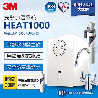 【3M】HEAT1000加熱雙溫淨水組/飲水機-附S004櫥下型淨水器+專用濾心