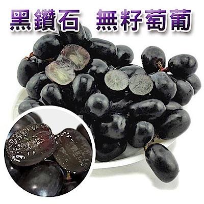 (滿799免運)【天天果園】美國加州黑寶石麝香無籽葡萄(500g) x1盒