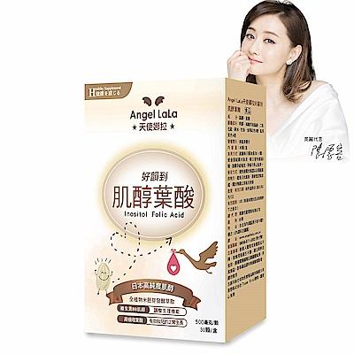 【Angel LaLa天使娜拉】日本優質肌醇+葉酸膠囊(30顆/盒)
