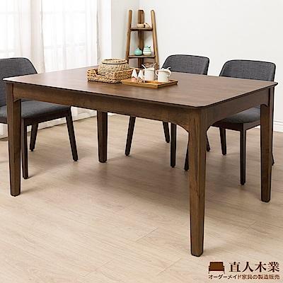日本直人木業-WOOD北歐美學150CM全實木餐桌(150x75x75cm)