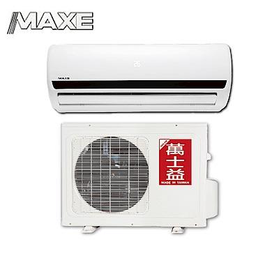 MAXE 萬士益10-11坪定頻分離式冷氣MAS-80MR/RA-80MR