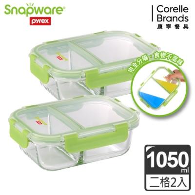 Snapware 康寧密扣全分隔長方形玻璃保鮮盒-1050ml 2入組