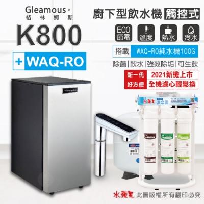 Gleamous K800 雙溫廚下加熱器-觸控式龍頭(搭配 WAQ-RO純水機)