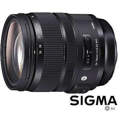 SIGMA 24-70mm F2.8 DG OS HSM ART (公司貨)