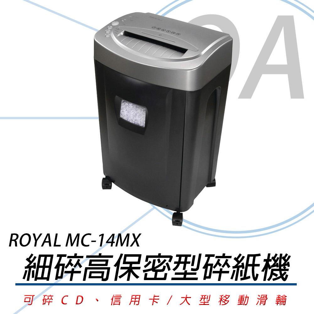 ROYAL MC14MX 超高保密細碎型碎紙機