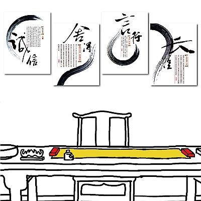 美學365 多聯辦公室勵志標語掛畫-誠信30x40cm