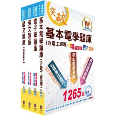 中油公司招考(儀電類)精選題庫套書(贈題庫網帳號、雲端課程)