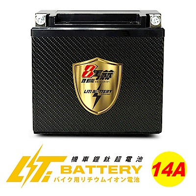 【日本KOTSURU】 8馬赫 機車鋰鈦超電池 (14A)