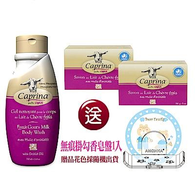 Caprina 肯拿士 新鮮山羊奶洗沐超值組-蘭花香味+贈無痕掛勾香皂盤一入
