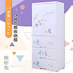 【日居良品】60面寬-繽紛兔質感衣櫥收納櫃(135公分高- 二門3大抽)