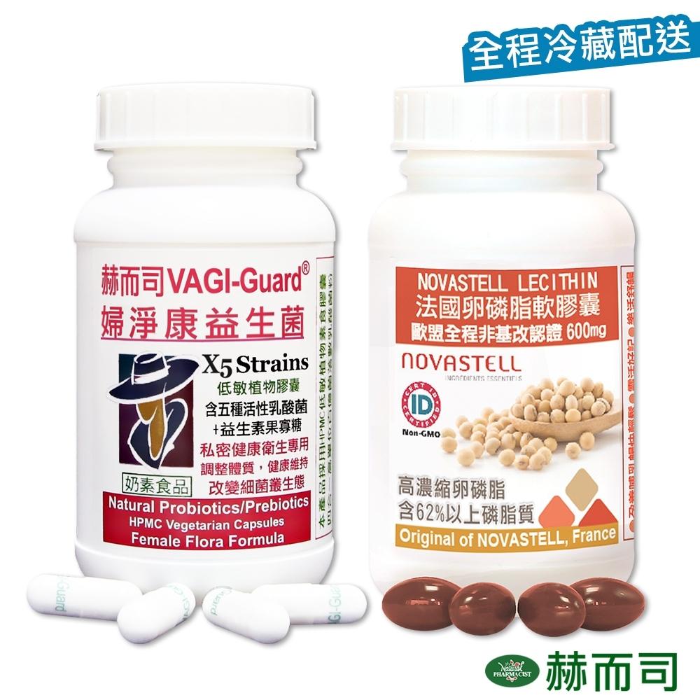赫而司 孕媽咪健康超值B組合 婦淨康益生菌60顆+法國非基改濃縮大豆卵磷脂90顆(2罐/組)