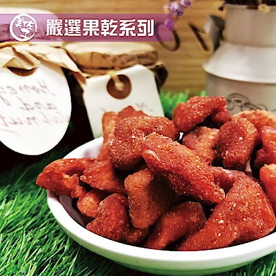 美佐子 嚴選果乾系列-鮮採草莓乾(100g/包,共兩包)