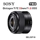 SONY E 35mm F1.8 OSS (平行輸入)