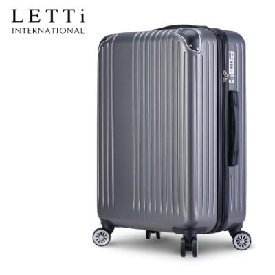 LETTi 燦爛光輝 25吋拉練行李箱(時尚灰)
