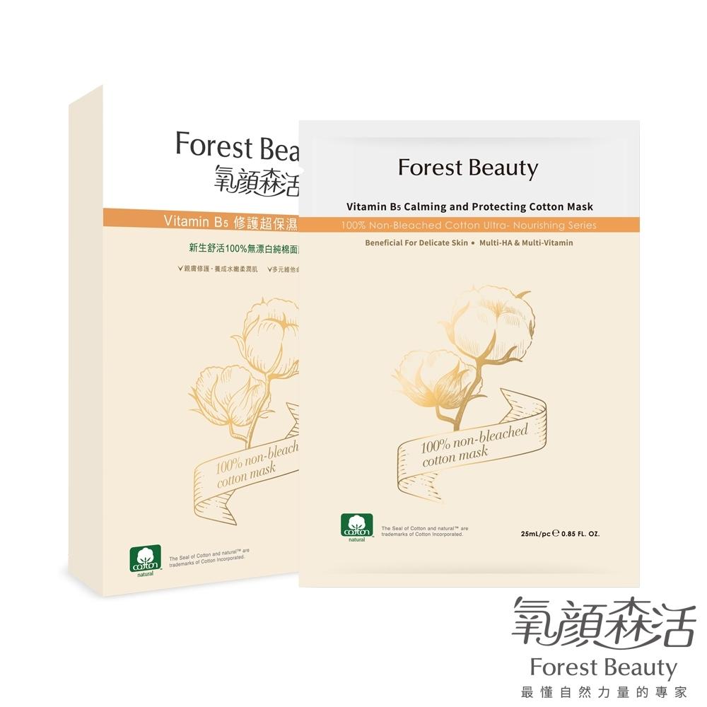 氧顏森活 Forest Beauty 維他命B5修護超保濕柔棉面膜 3片入