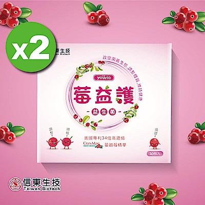 【信東】信東莓益護益生菌(30包/盒)x2入組