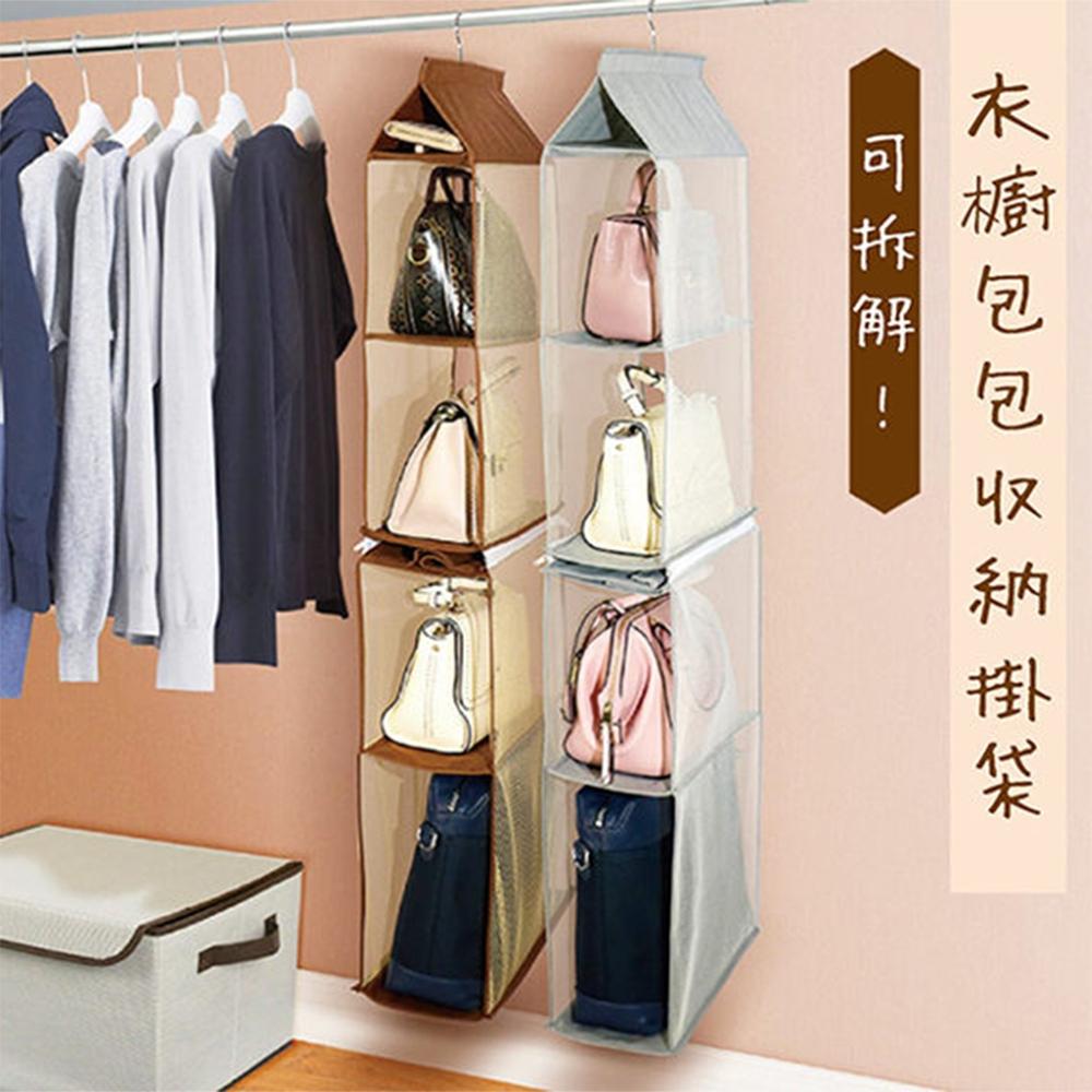 【AJ雜貨】可拆衣櫥包包收納掛袋 摺疊收納 吊袋 衣物收納 防塵