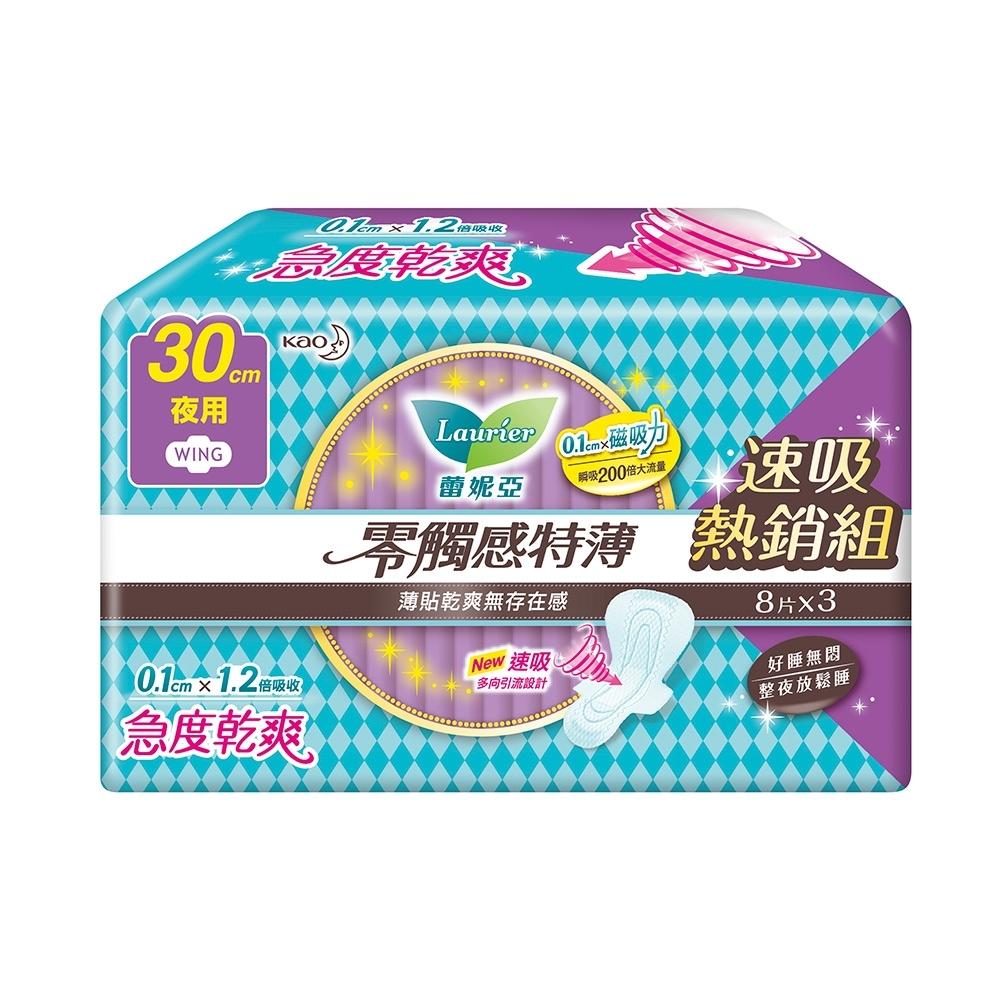 蕾妮亞 零觸感特薄衛生棉 特長夜用30cm(8片x3包/組)