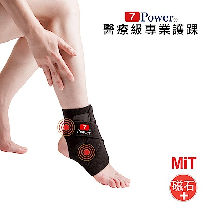 7Power 醫療級專業護踝(磁力護踝 高透氣款)