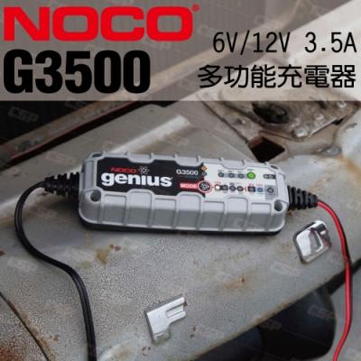【NOCO Genius】G3500多功能充電器6V.12V/適用於15AH機車電池充電