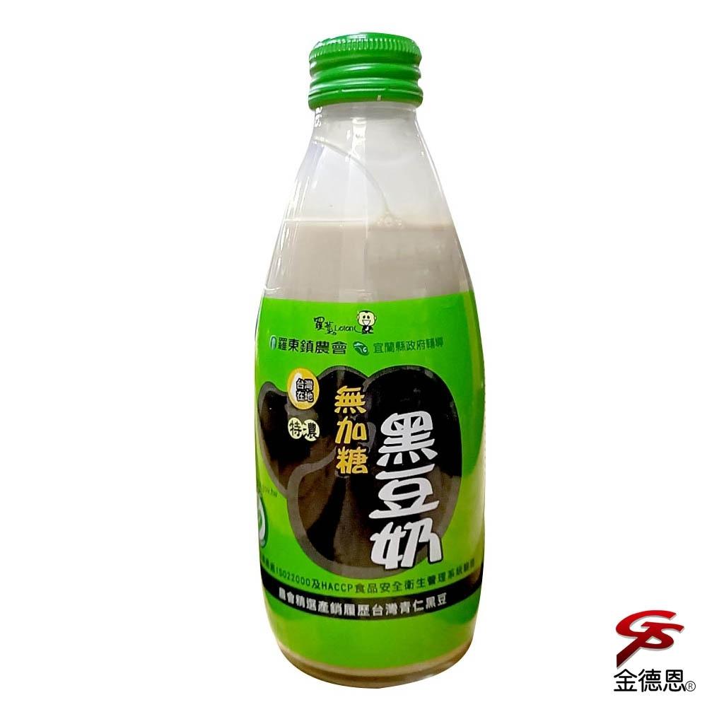 特濃無糖黑豆奶(245mlx24瓶)