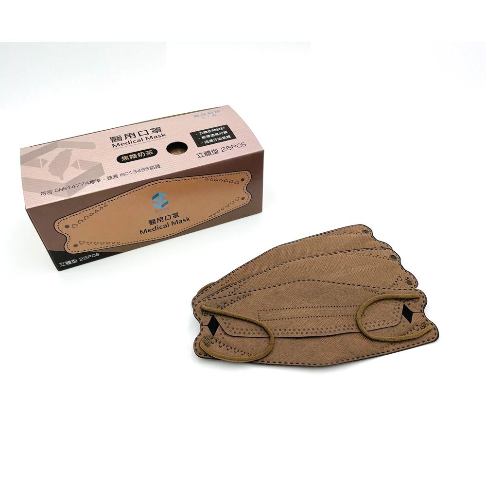 善存 醫用口罩(未滅菌)(雙鋼印)-成人立體型 焦糖奶茶(25入/盒)